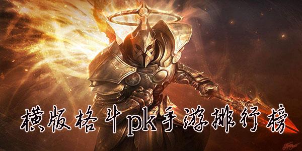 横版格斗pk手游排行榜