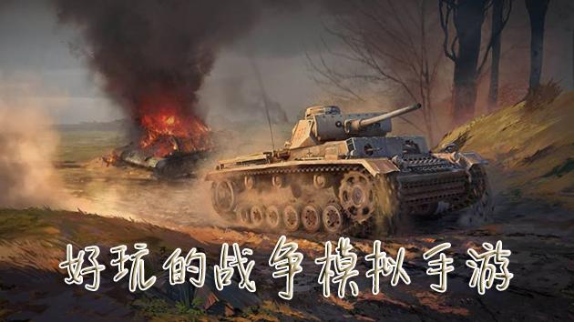 好玩的战争模拟手游