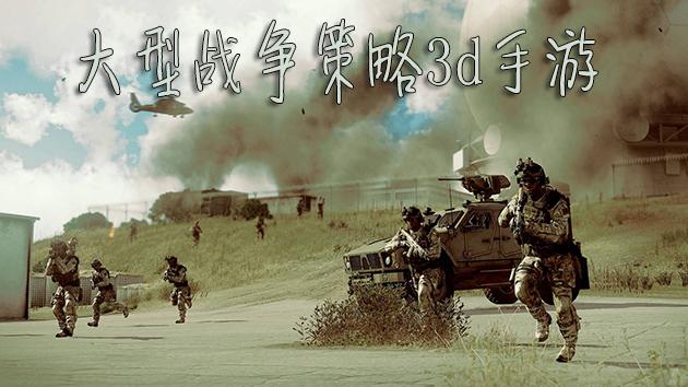 大型战争策略3d手游
