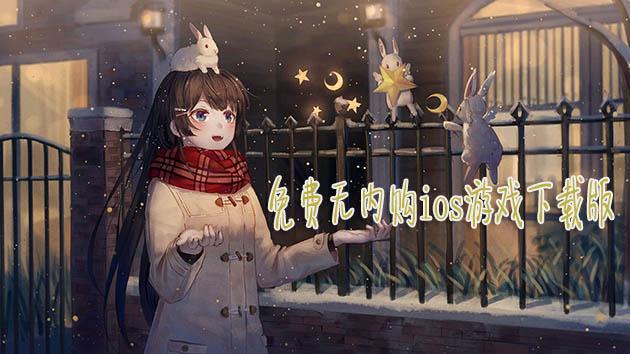 免费无内购ios游戏下载版