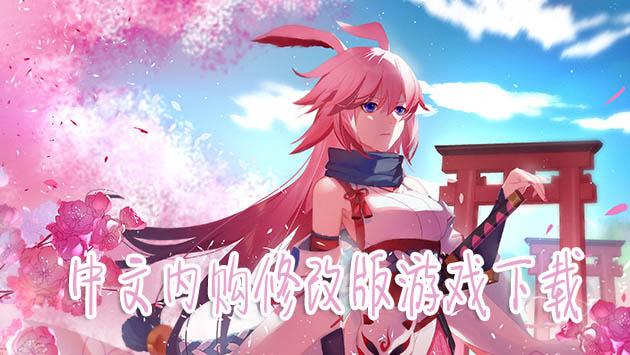 中文内购修改版游戏下载