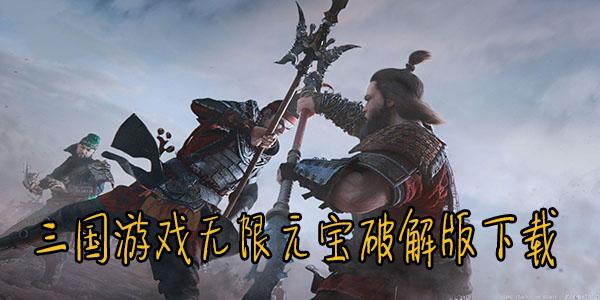 三国游戏无限元宝破解版下载