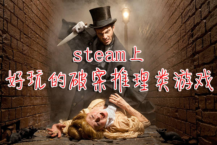 steam上好玩的破案推理类游戏