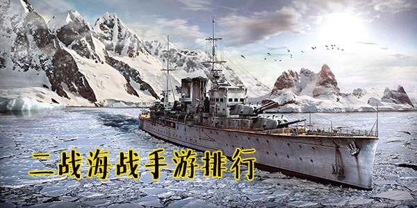 二战海战手游排行