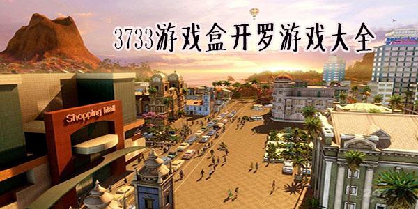 3733游戏盒开罗游戏大全