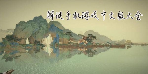 解谜手机游戏中文版大全