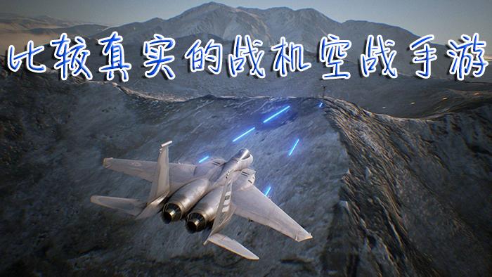 比较真实的战机空战手游