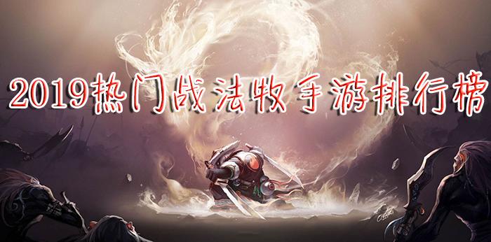 2019热门战法牧手游排行榜