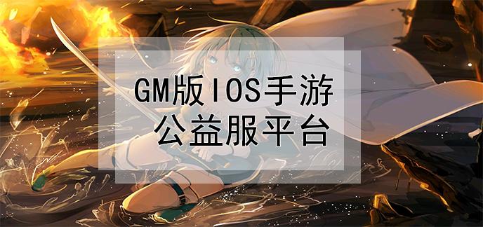 gm版ios手游公益服平台