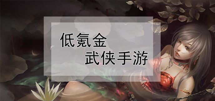 低氪金武侠手游