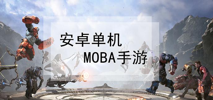 安卓单机moba手游