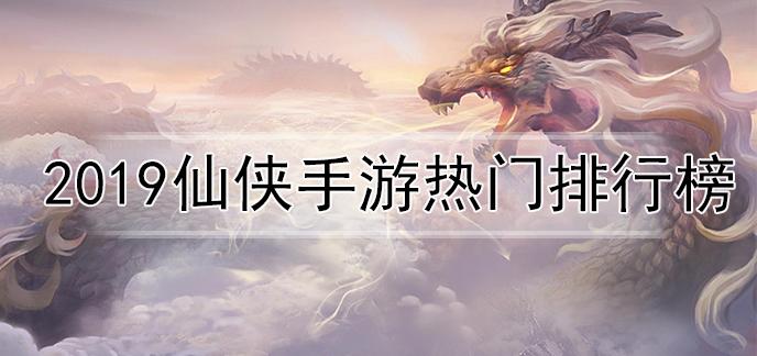 2019仙侠手游热门排行榜