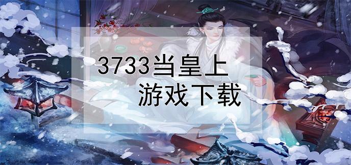 3733当皇上游戏下载