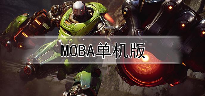 MOBA单机版