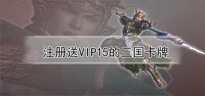 注册送vip15的三国卡牌