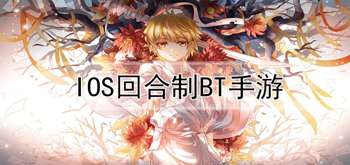 ios回合制bt手游