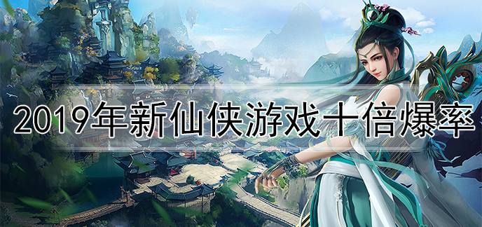2019年新仙侠游戏十倍爆率