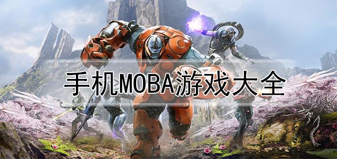 手机moba游戏大全
