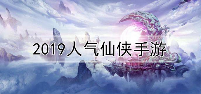 2019人气仙侠手游