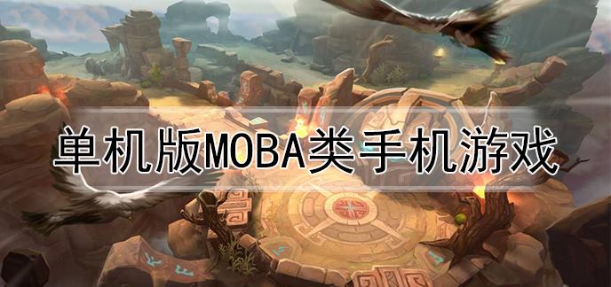 单机版moba类手机游戏