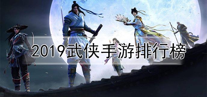 2019武侠手游排行榜