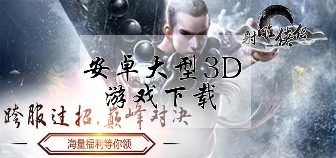 安卓大型3d游戏排行榜
