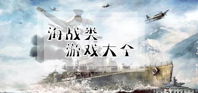 手机海战类游戏下载
