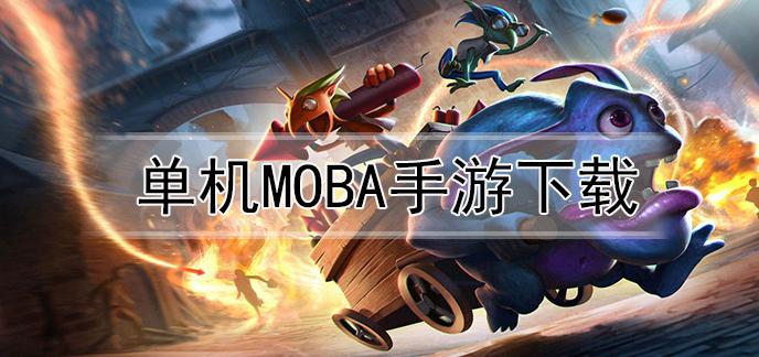 单机moba手游下载