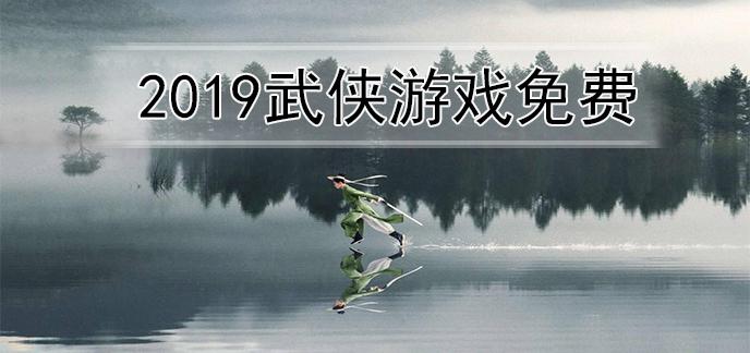 2019武侠游戏免费