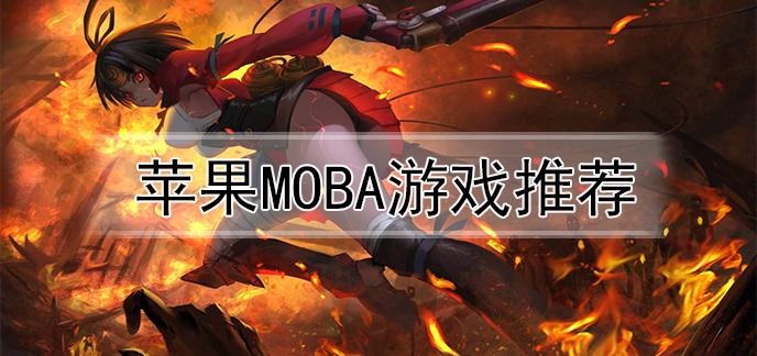 苹果moba游戏推荐