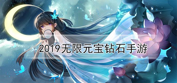 2019无限元宝钻石手游