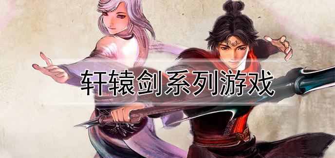 轩辕剑系列游戏