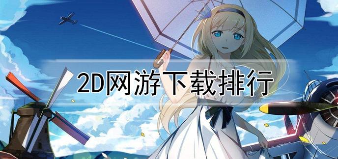2d网游下载排行