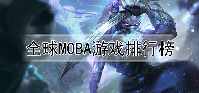 全球moba游戏排行榜