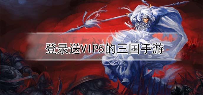 登录送vip5的三国手游