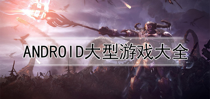 android大型游戏大全