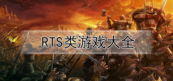RTS类游戏大全