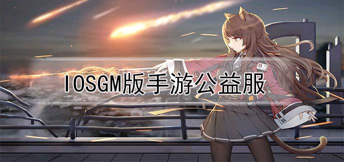 iosgm版手游公益服