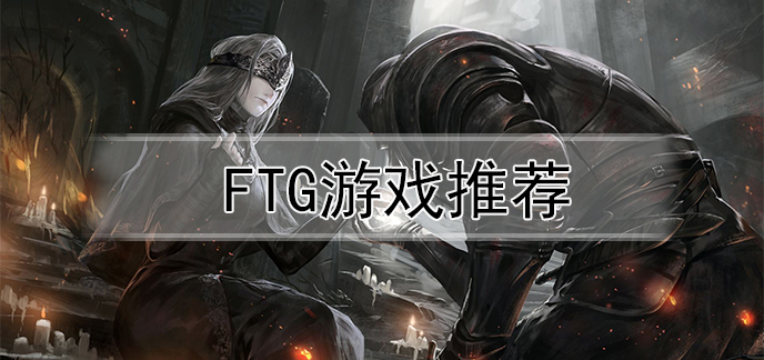 ftg游戏推荐