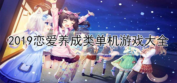 2019恋爱养成类单机游戏大全