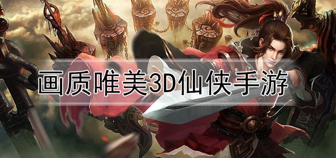 画质唯美3D仙侠手游