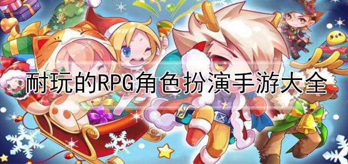 耐玩的RPG角色扮演手游大全
