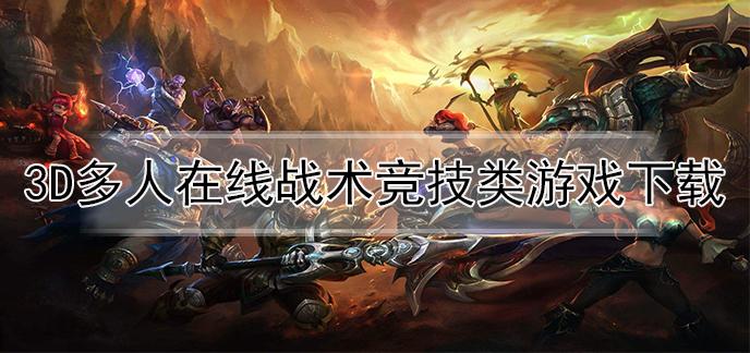 3d多人在线战术竞技类游戏下载