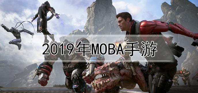 2019年moba手游