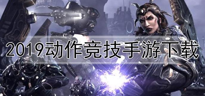 2019动作竞技手游下载