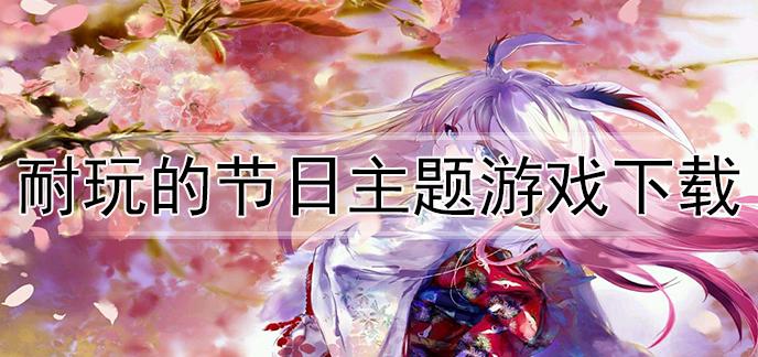 耐玩的节日主题游戏下载