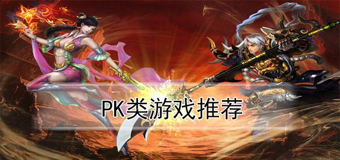pk类游戏推荐