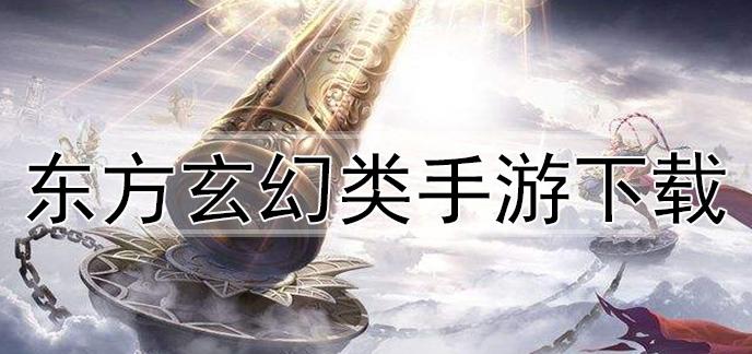 东方玄幻类手游下载