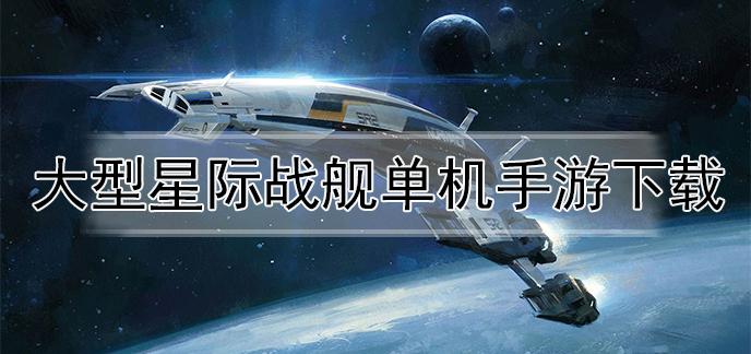 大型星际战舰单机手游下载