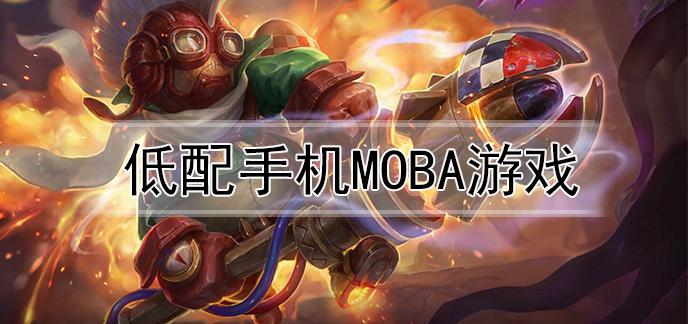 低配手机moba游戏